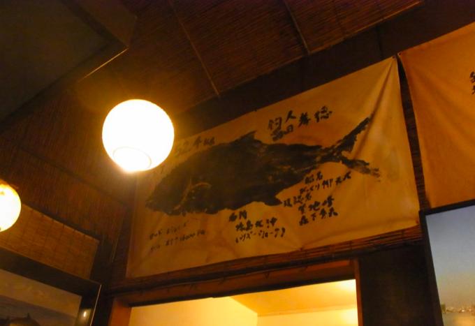 チャーリーテイ(茶里亭)小笠原の店内にある魚拓