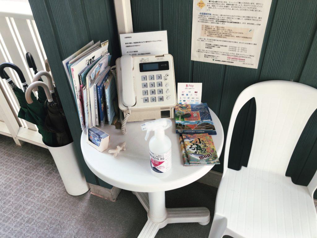 ポートロイド父島の電話・貸し傘