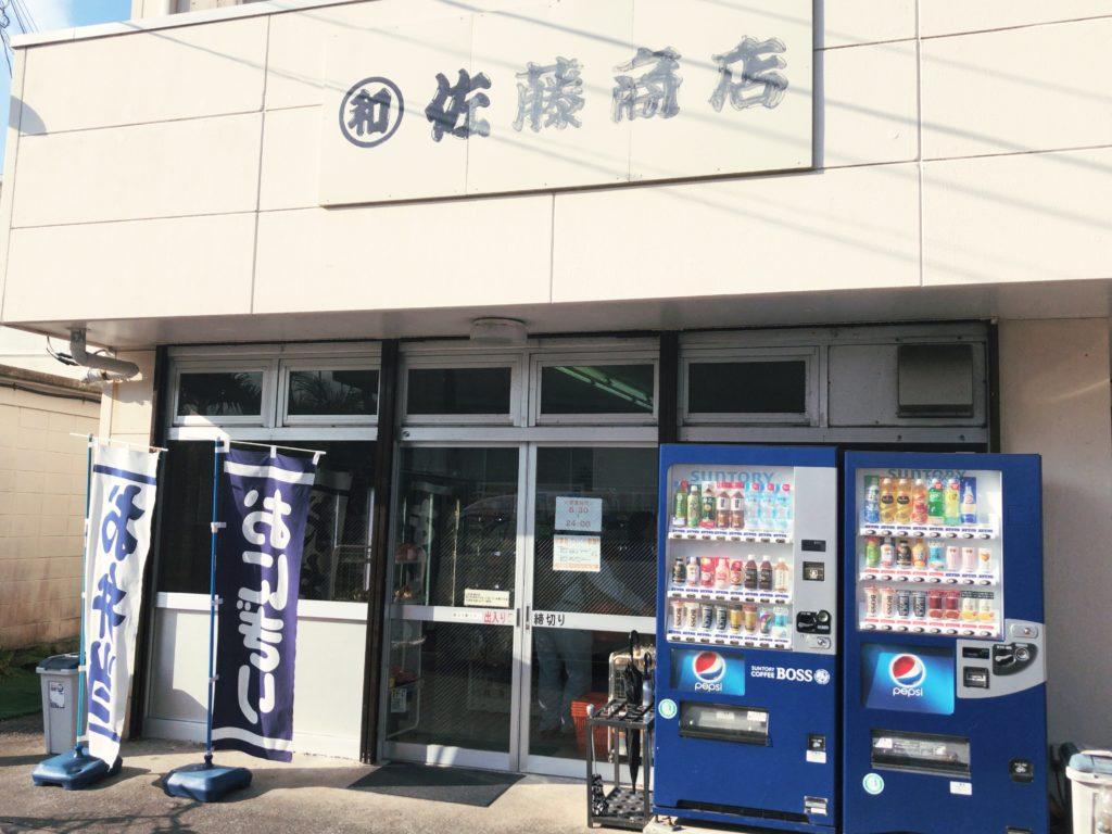 ポートロイド父島の近くの佐藤商店