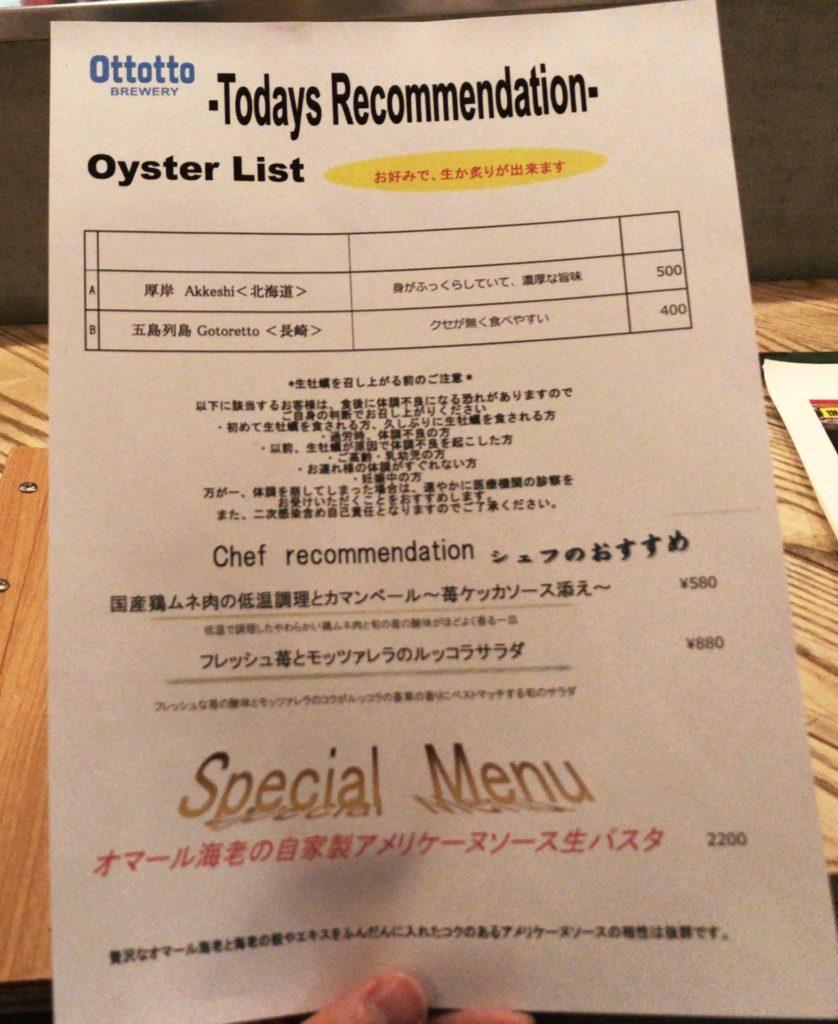 オットットブルワリー 浜松町の生牡蠣メニュー