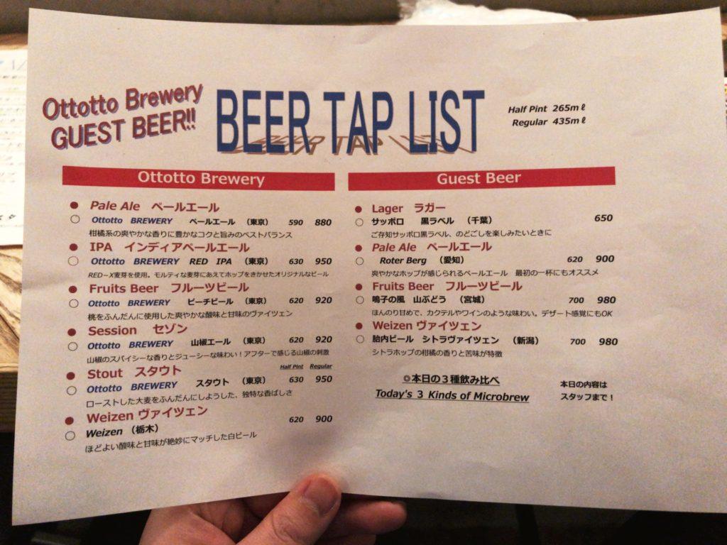 オットットブルワリー 浜松町のクラフトビールメニュー