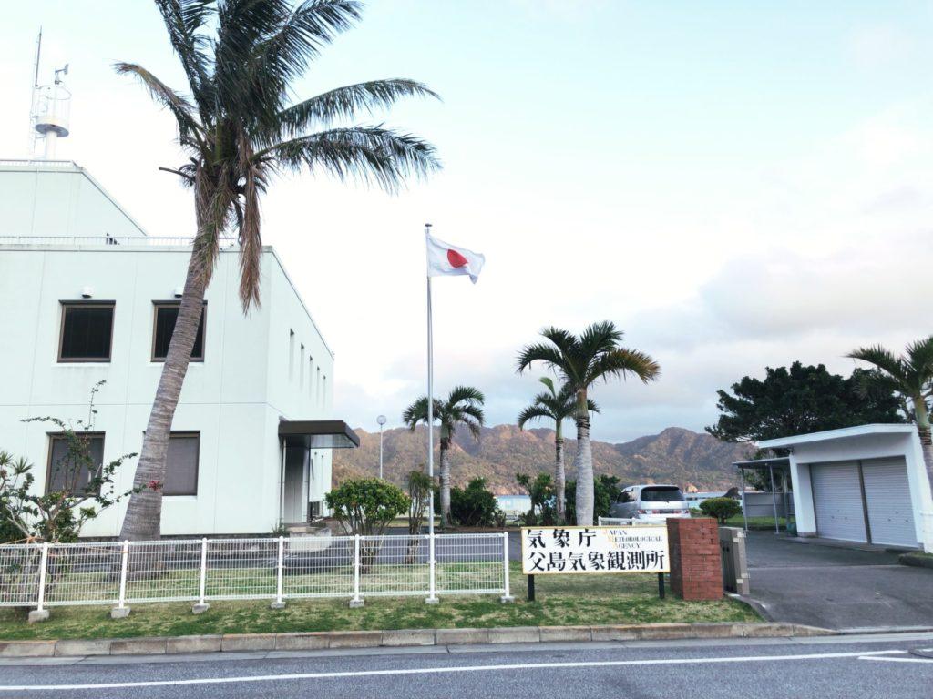 父島気象観測所の外観