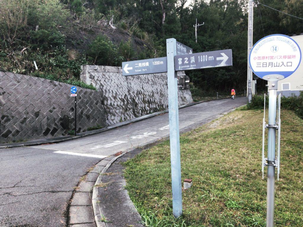 父島ウェザーステーション展望台への最寄りバス停「三日月山入口」