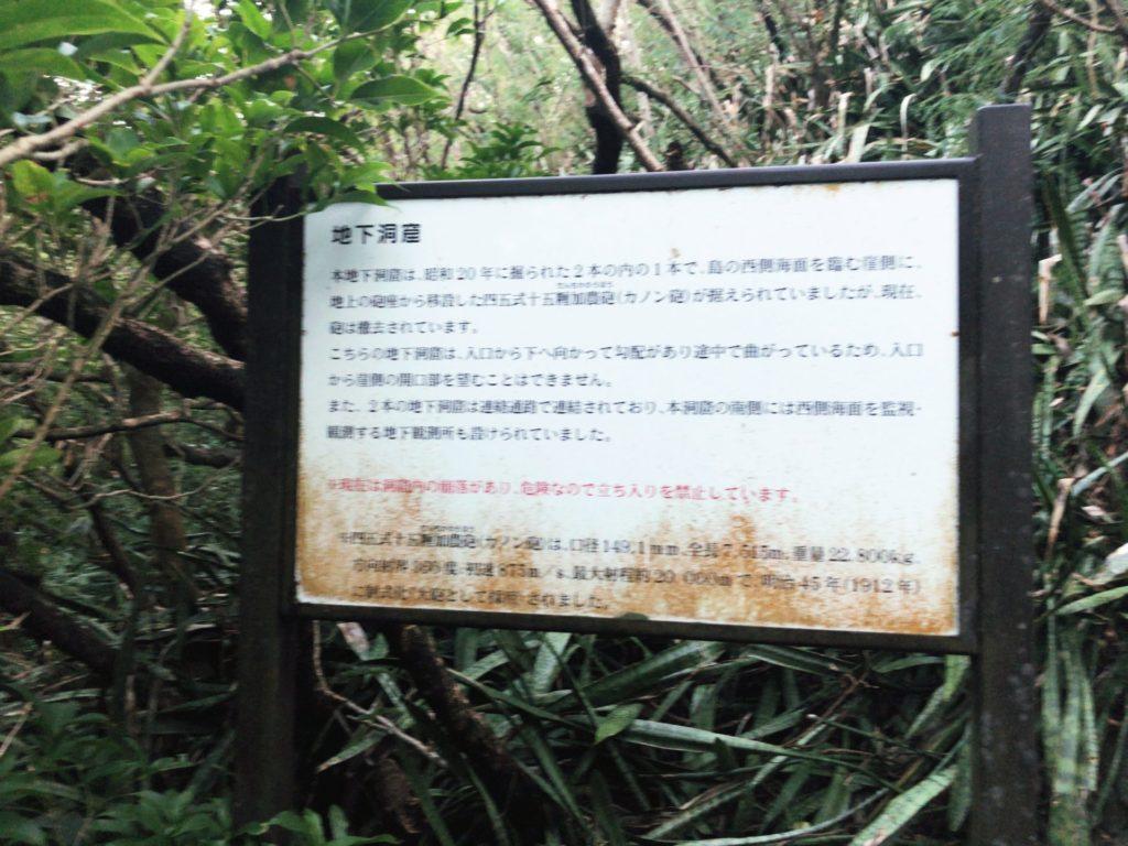 父島要塞大村砲台跡にある地下道口の説明
