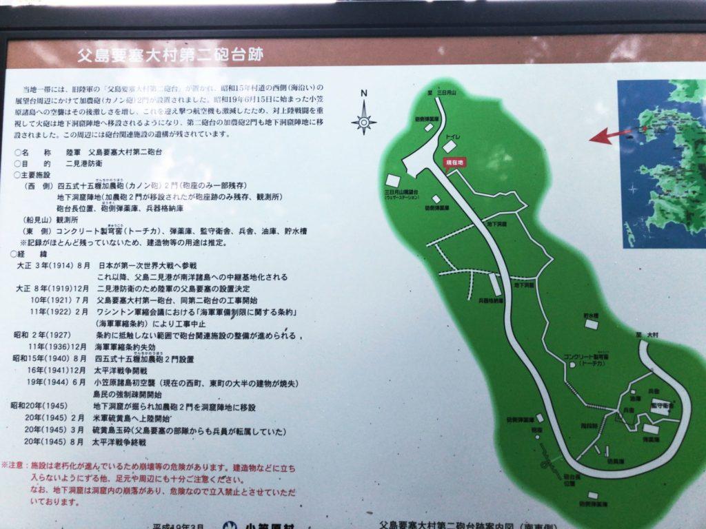 父島要塞大村砲台跡の周辺地図