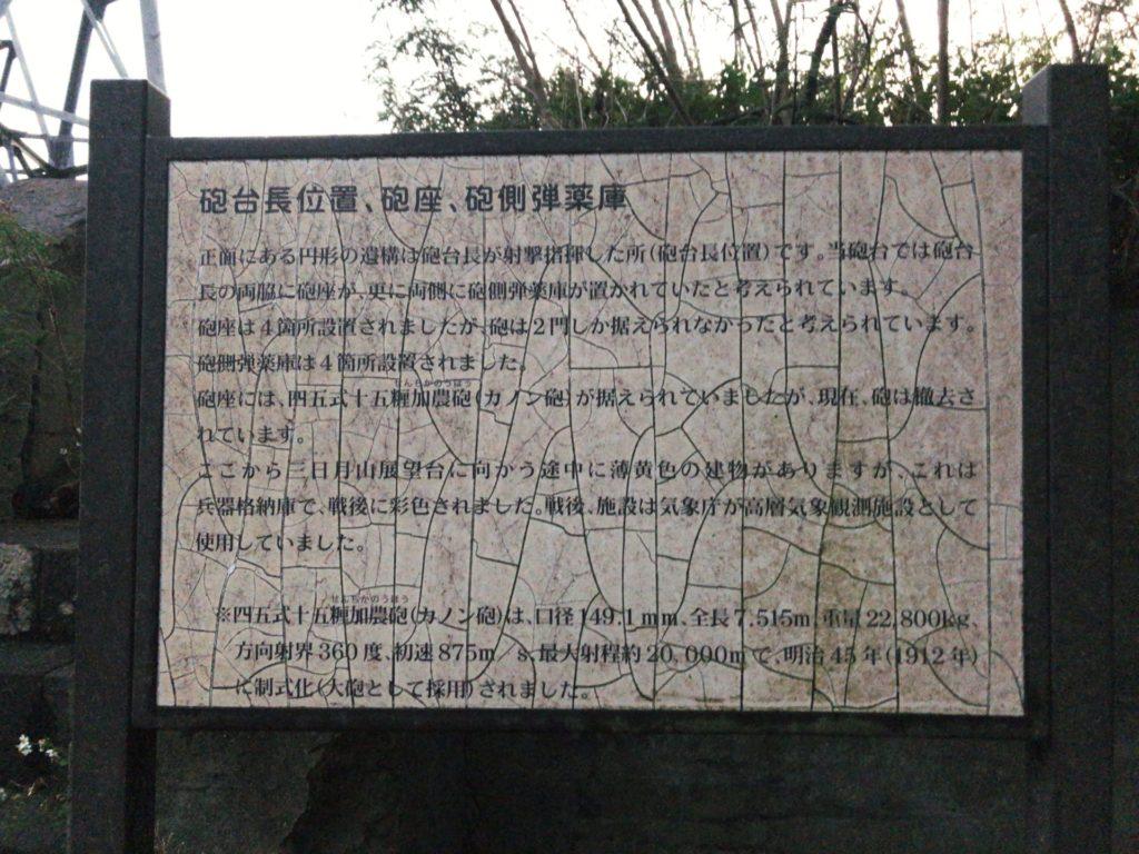 父島ウェザーステーション展望台の近くにある砲台の説明書き