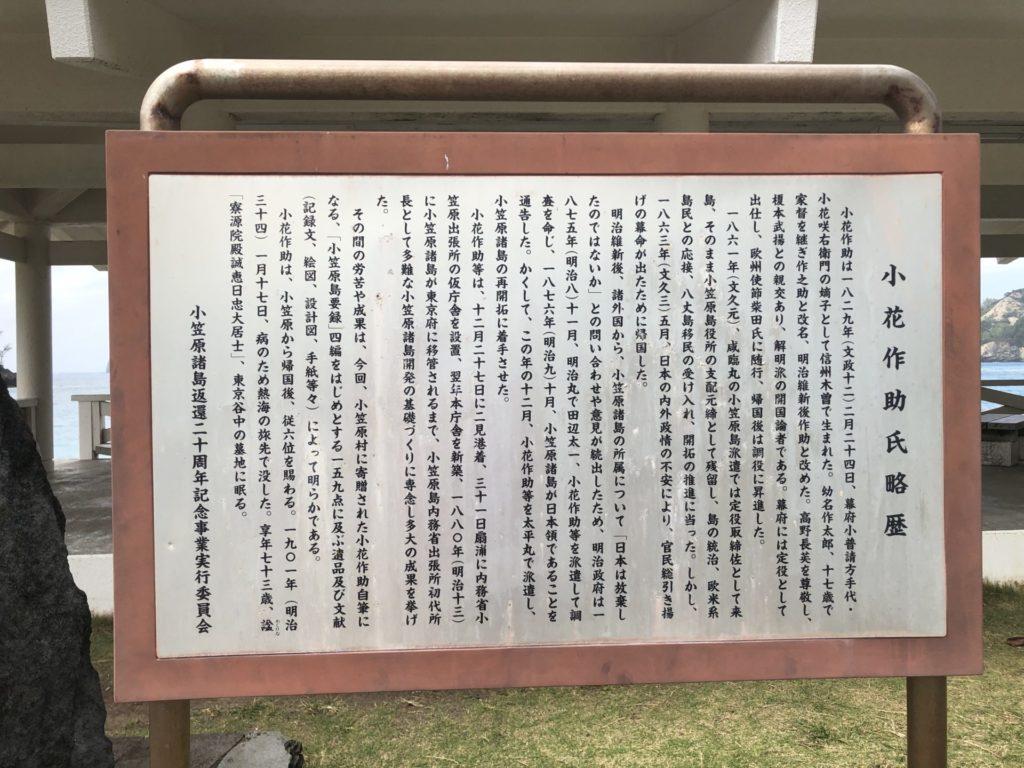 小笠原 父島 扇浦海岸 小花作助の略歴