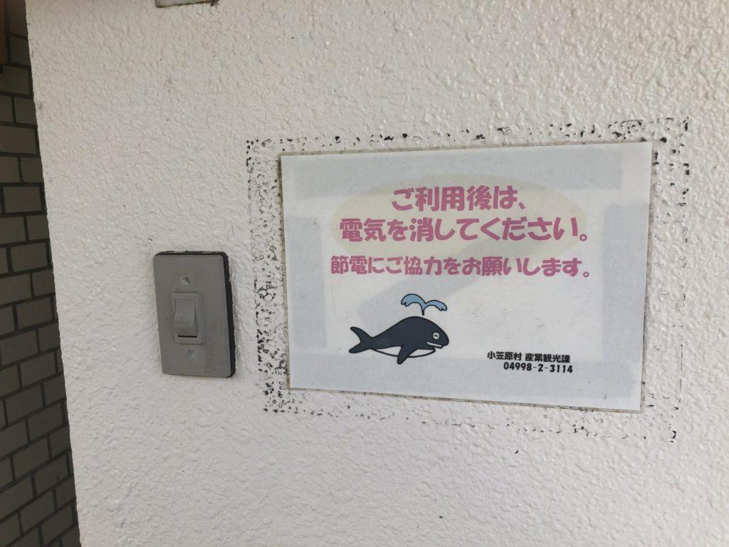 小笠原 父島 扇浦海岸 トイレ 電気